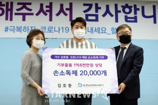 [★포토]김호중 '할머니를 위한 손소독제 2만개 기부'