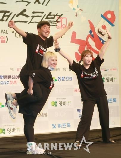 김민기-홍윤화, 한송희 '8회 부코페 만세'[★포토]