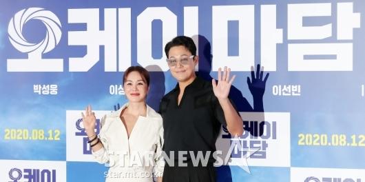 엄정화-박성웅 '잘 어울리는 부부'[★포토]