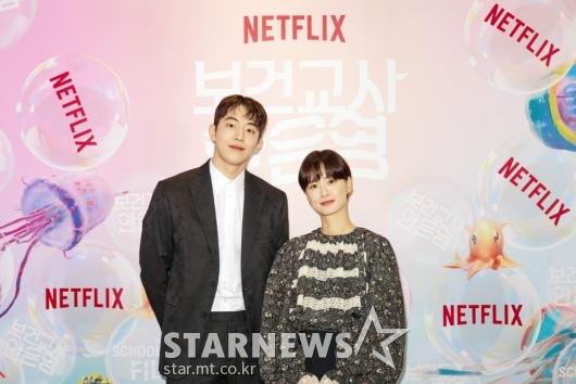 남주혁-정유미 '넷플릭스에서 만나요'[★포토]