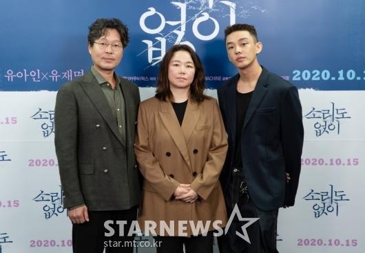유재명-홍의정-유아인 '소리도 없이, 개봉 3일전''[★포토]