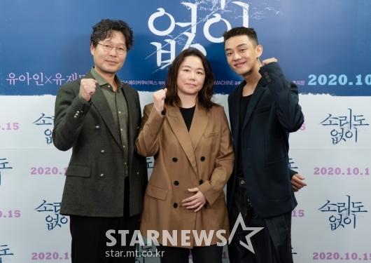유재명-홍의정-유아인 '소리도 없이, 화이팅'[★포토]
