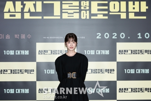 박혜수 '토익반 깜찍미녀'[★포토]