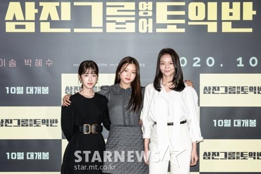 박혜수-고아성-이솜 '삼진그룹영어토익반 주역들'[★포토]