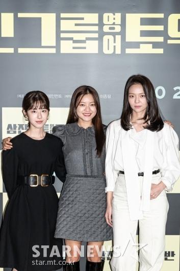 박혜수-고아성-이솜 '토익반 미녀들'[★포토]