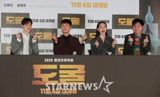 이제훈-조우진-신혜선-임원희 '사랑스런 도굴꾼들'[★포토]