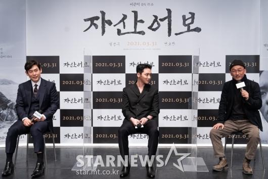 영화 '자산어보' 온라인 제작발표회 개최[★포토]