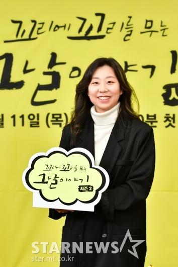 양혜승 PD '꼬꼬무 시즌2 시작합니다'[★포토]
