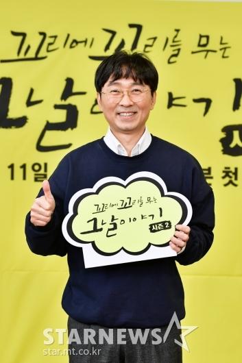 장항준 감독 '꼬꼬무 시즌2 최고에요'[★포토]