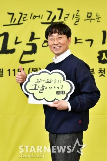 장항준 감독 '꼬꼬무 시즌2 엄지척'[★포토]