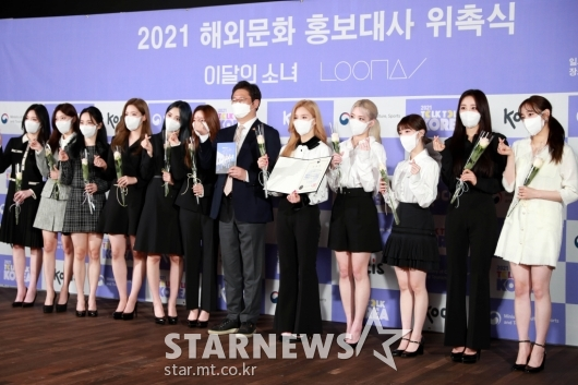 이달의소녀 '2021 해외문화 홍보대사 위촉'[★포토]