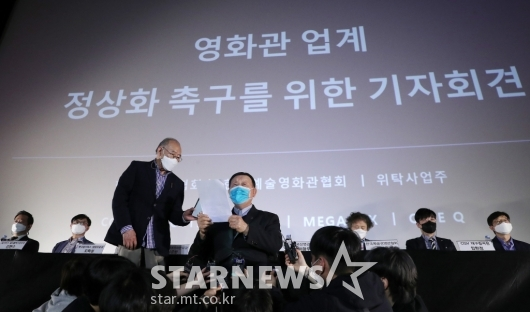 영화관 업계 '코로나 19 피해 지원책 촉구'[★포토]