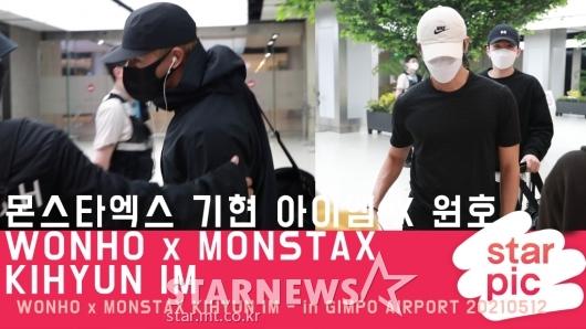 원호 X 몬스타엑스 기현-아이엠 '제주여행 다녀왔어요!' [영상]
