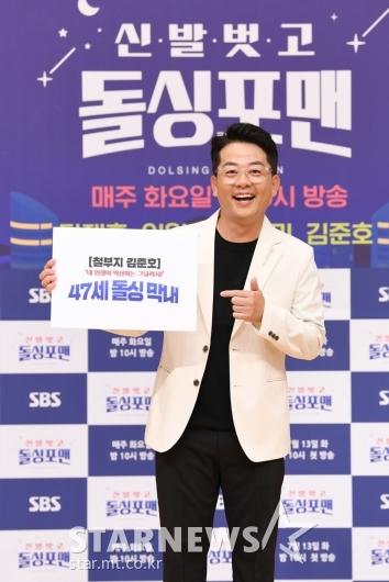 김준호 '돌싱포맨 막내랍니다' [★포토]