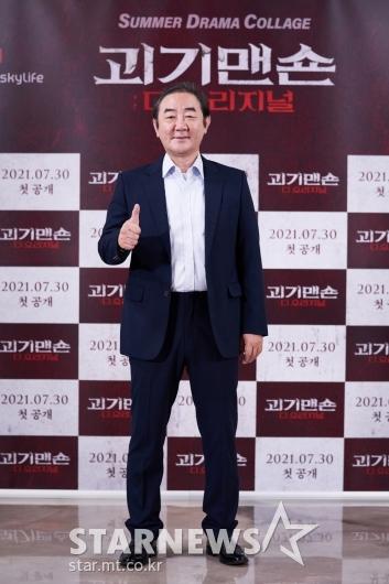 김홍파 '괴기맨숀 엄지척'[★포토]