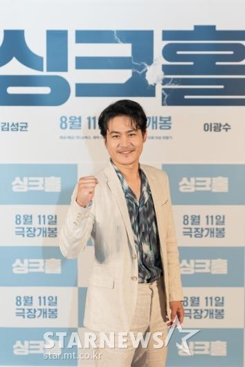 김성균 '싱크홀, 화이팅'[★포토]