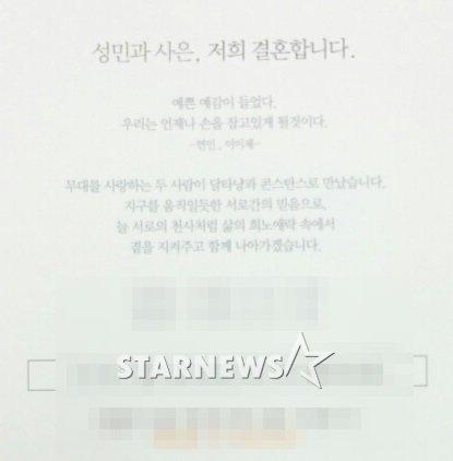 성민-김사은 청첩장 / 사진=스타뉴스