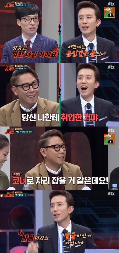 /사진=JTBC'투유프로젝트 슈가맨' 영상캡처