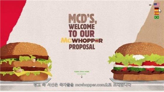 """뉴질랜드의 버거킹 캠페인 '맥와퍼'가 맥도날드에 """"와퍼를 만들라""""는 엉뚱한 도전으로 프린 트 부문 그랑프리를 받았다. /사진=칸 라이언즈 제공"""