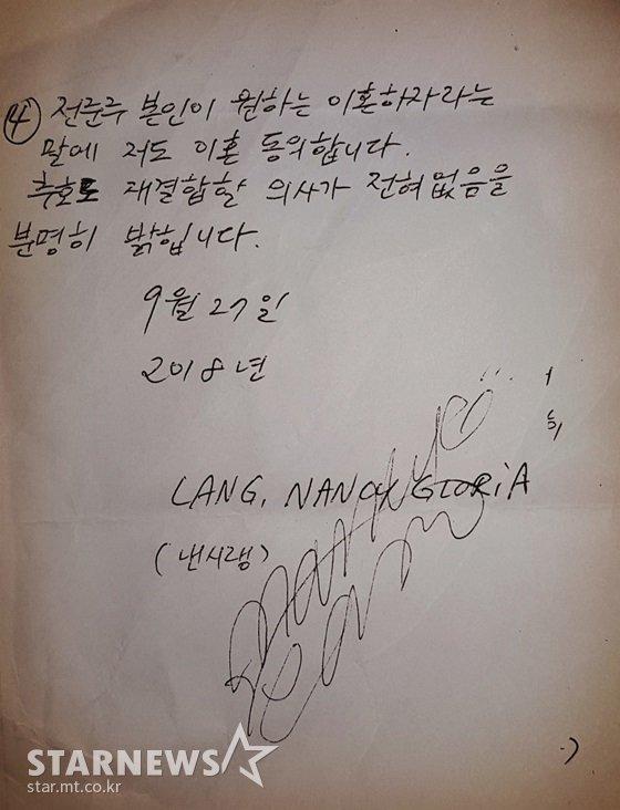왕진진이 공개한 낸시랭과의 합의서 일부 /사진제공=왕진진