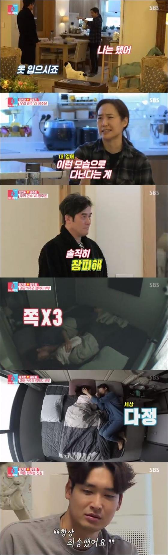 /사진=SBS '동상이몽2' 방송화면 캡처
