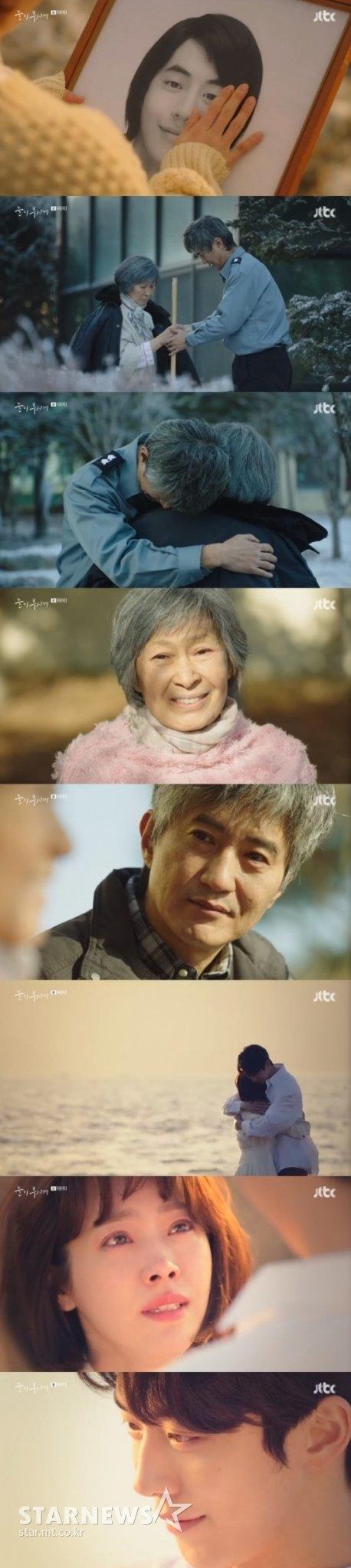 JTBC 드라마 \'눈이 부시게\' 화면 캡쳐