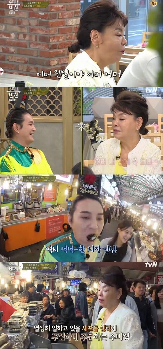 /사진=tvN 예능 프로그램 '수미네 반찬' 캡처