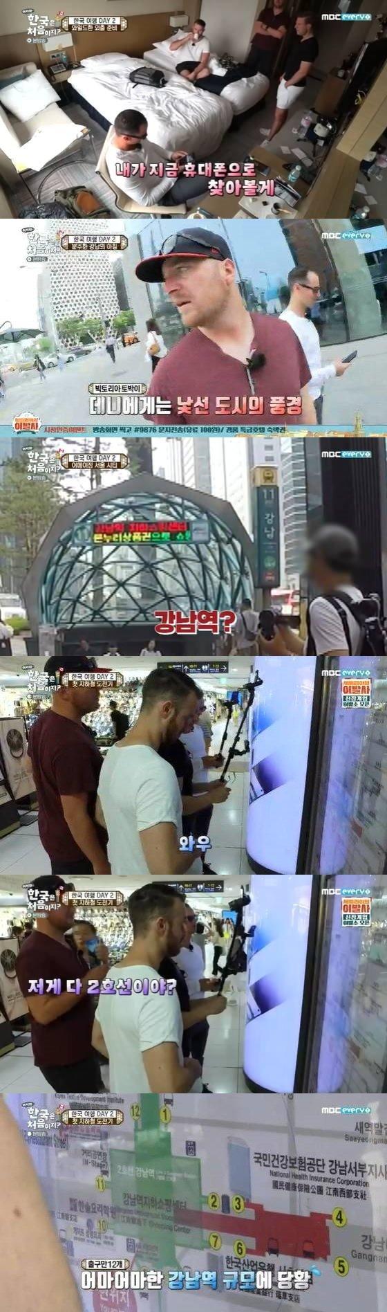 /사진=MBC every1 예능프로그램 \'어서와 한국은 처음이지\' 방송 캡쳐