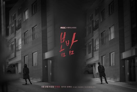 [TV별점토크] 지극히 현실적인, 그래서 더욱 설렜던 '봄밤'