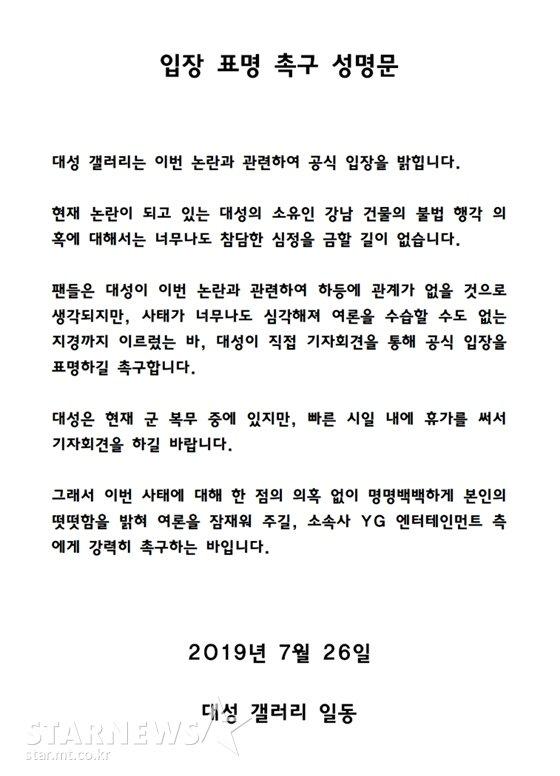 /사진=대성 갤러리에서 발표한 입장 표명 촉구 성명문