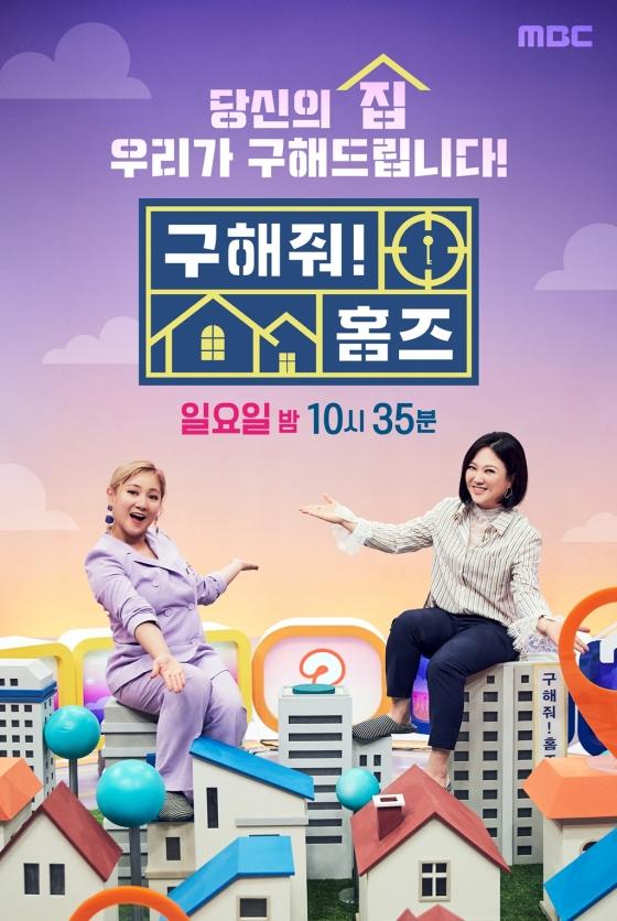 [TV별점토크] '구해줘 홈즈' 심플해서 시청률을 잡았다!
