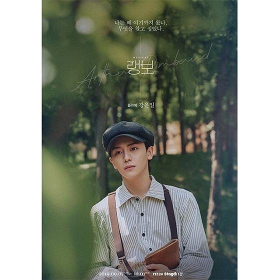 /사진=뮤지컬 '랭보' 포스터