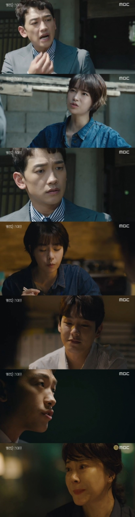 /사진=MBC 월화드라마 '웰컴2라이프' 캡처