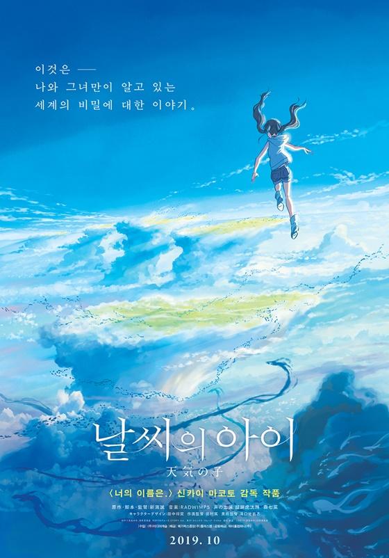 /사진='날씨의 아이' 포스터