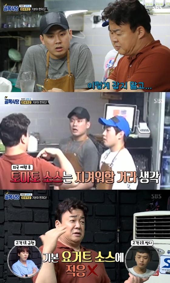 백종원./사진=SBS '백종원의 골목식당' 방송화면 캡처