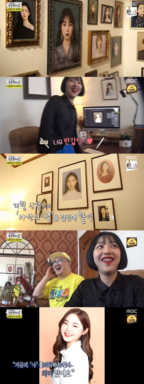 /사진=MBC 예능프로그램 '놀면 뭐하니'방송화면 캡처