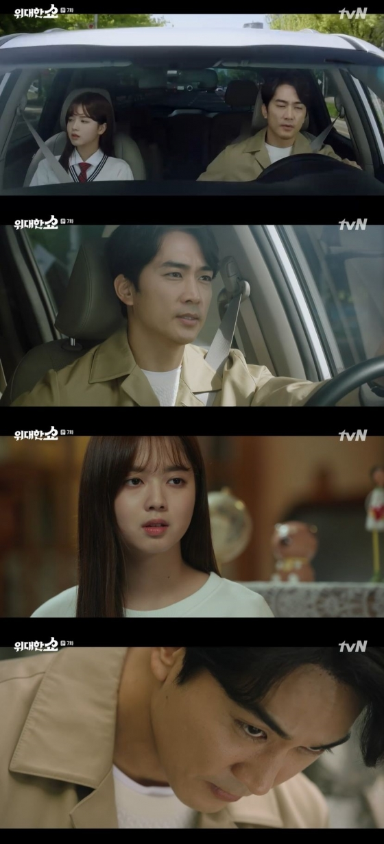 /사진=tvN 예능 프로그램 '위대한 쇼' 캡처