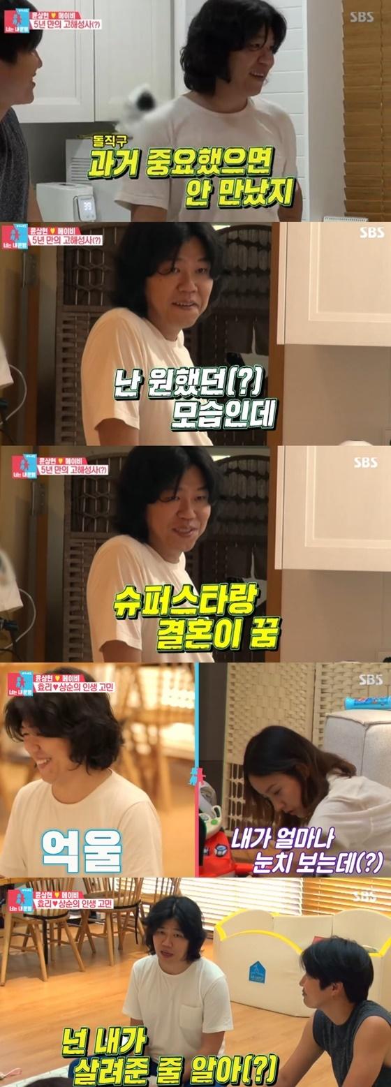 이상순, 이효리 부부./사진=SBS '동상이몽2-너는 내 운명' 방송화면 캡처