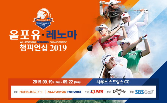 올포유.레노마 챔피언십 2019가 오는 19일 개막한다. /사진=KLPGA 제공