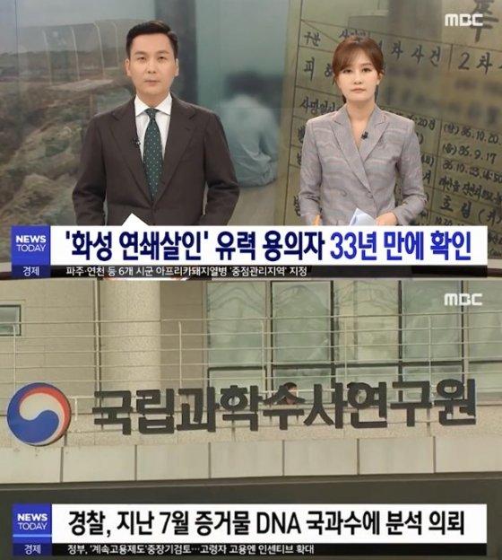 /사진=MBC 방송 화면 캡처