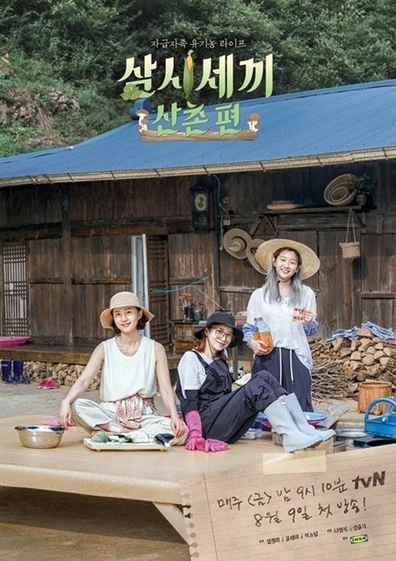 [TV별점토크] '삼시세끼-산촌편' 염정아·윤세아·박소담의 세 끼, 보는 것만으로도 흐뭇하다