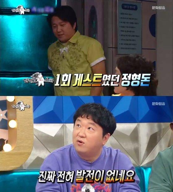 /사진=MBC 예능프로그램 \'라디오 스타\' 방송화면 캡쳐