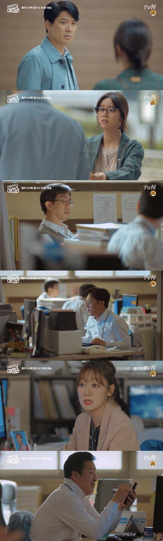 /사진=tvN \'청일전자 미쓰리\' 방송화면 캡처