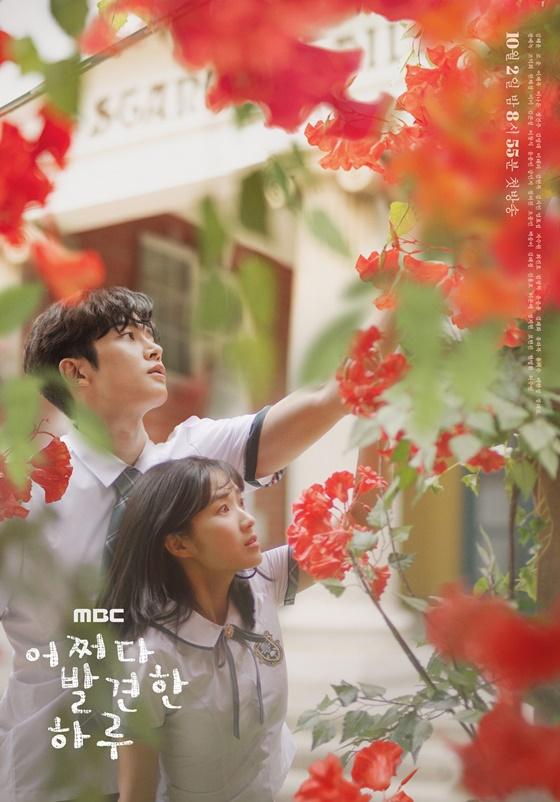 [TV별점토크] '어쩌다 발견한 하루'는 반전 드라마?