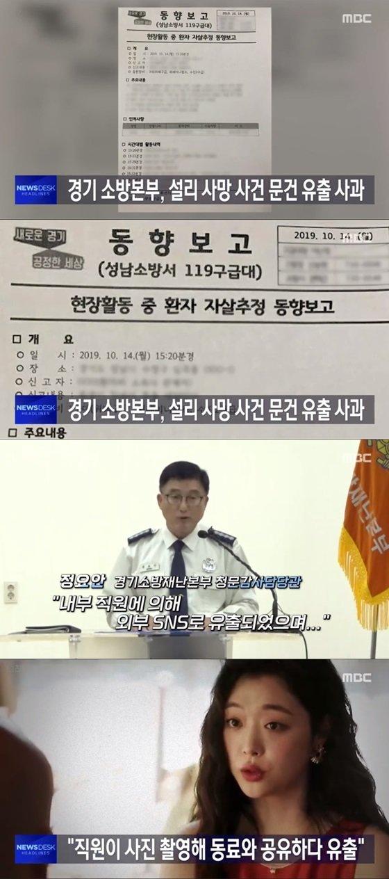 /사진= MBC \'뉴스데스크\' 방송화면 캡쳐.