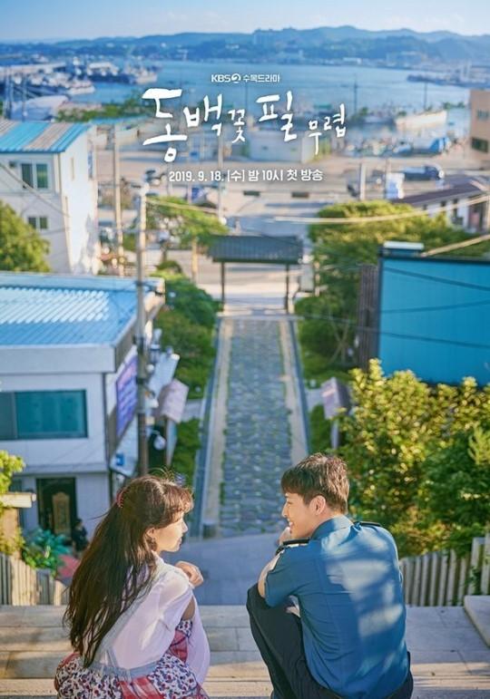 [TV별점토크] '동백꽃 필 무렵', 촌스러운데 빠져드는 매력이 뭘까?