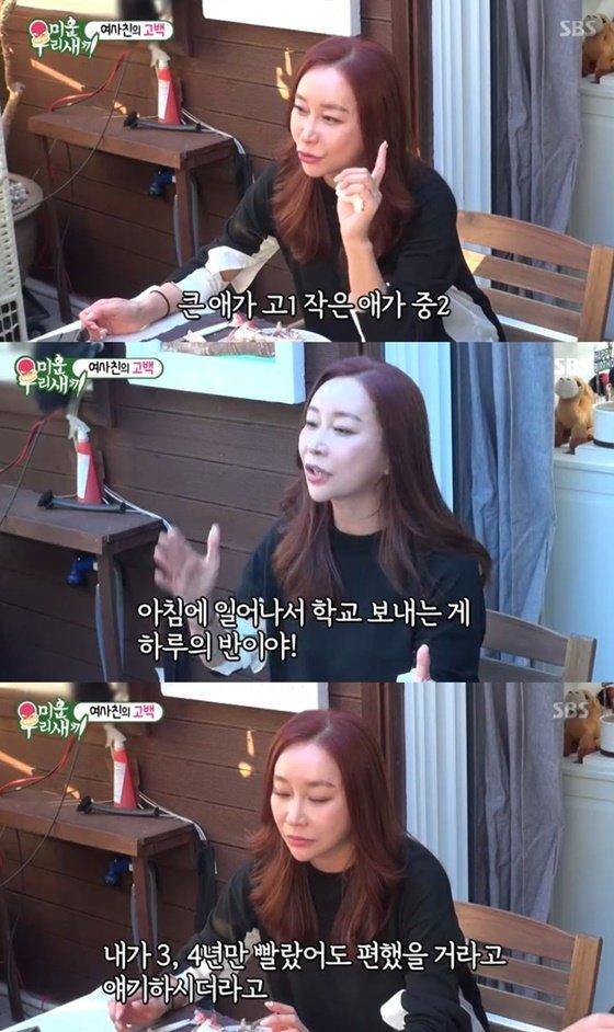 김지현./사진=SBS \'미운우리새끼\' 방송화면 캡처