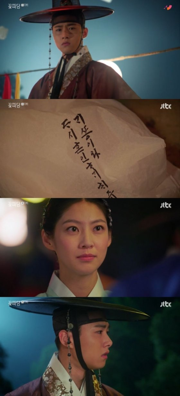 /사진=JTBC 월화드라마 \'조선혼담공작소 꽃파당\' 캡처