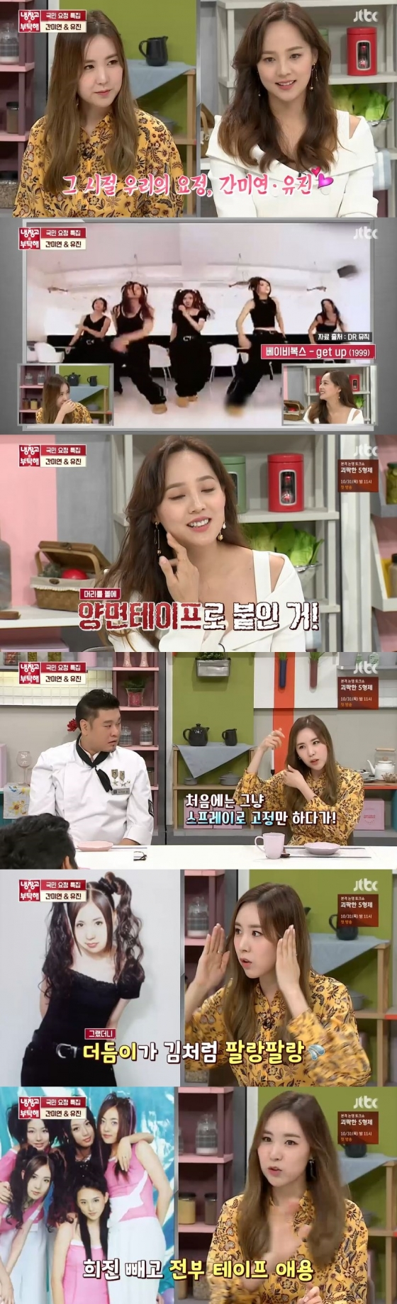 /사진=JTBC 예능 프로그램 '냉장고를 부탁해' 캡처
