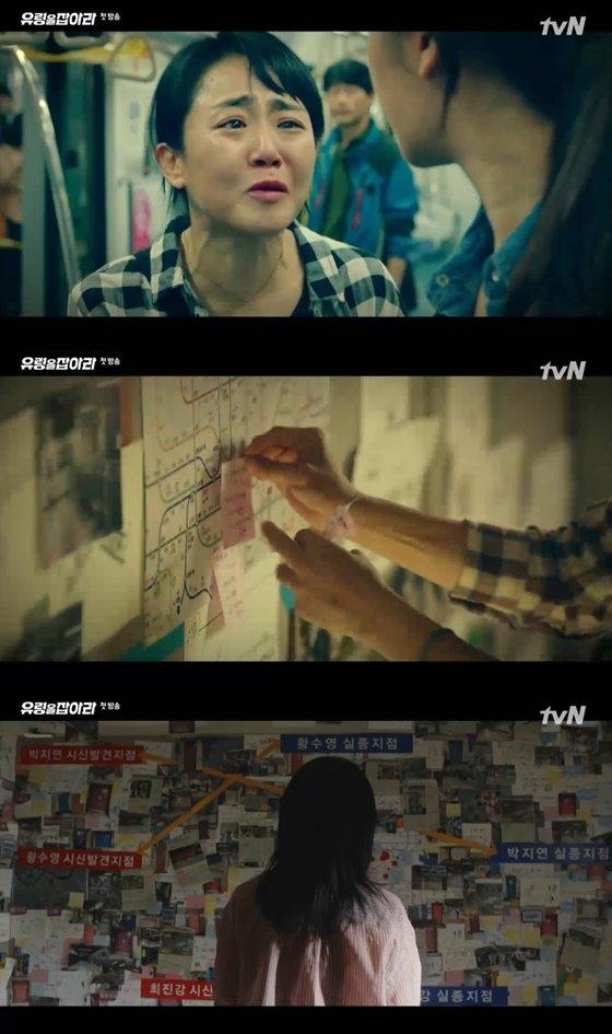 /사진= tvN 월화 드라마 \'유령을 잡아라\' 방송 화면